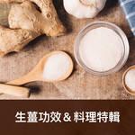 生姜的功能&食谱
