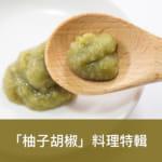 柚子胡椒料理特輯