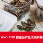 過年日式收納術|OXO POP 按壓保鮮盒特輯