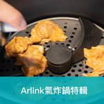 中秋同慶,氣炸鍋特輯|Arlink全系列氣炸鍋
